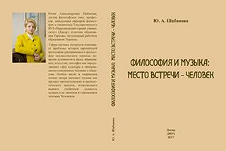 Шабанова-t