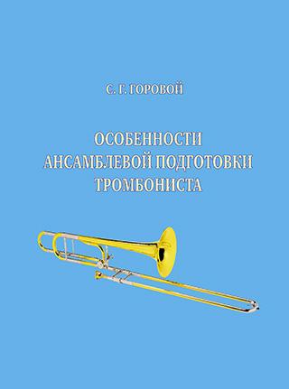 pp-gorovoy