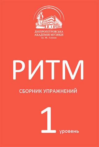 pp-ritm