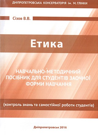 pp-etica-10.16