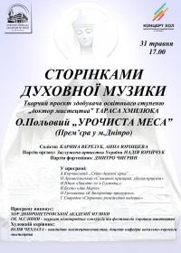 афіша ХМИЛЮК