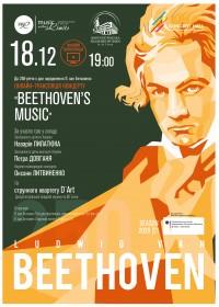 Afisha-Beethoven-18_12-Web