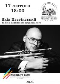 Афиша джазовий концерт
